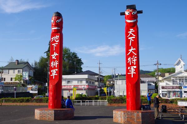 日和田山01