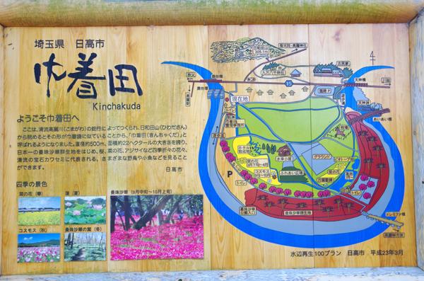 日和田山64