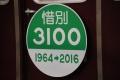 阪急電鉄-惜別3100系HM
