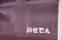 能勢電-20160429-2