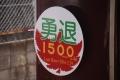 能勢電-勇退1500系4連HM-2