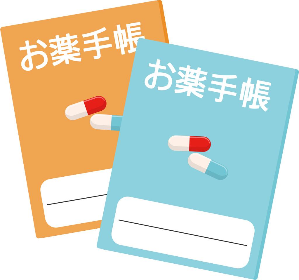 お薬手帳1