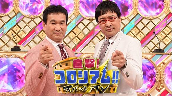 直撃!コロシアム!!ズバッと!TV-411-二時間SP