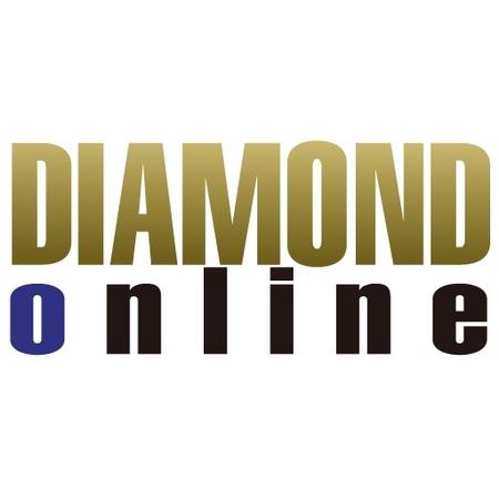 ダイヤモンドオンライン