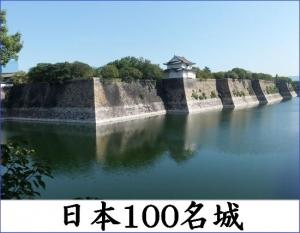 日本100名城表紙
