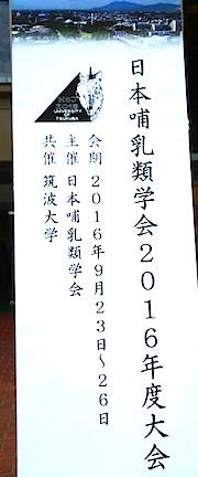 日本哺乳類学会