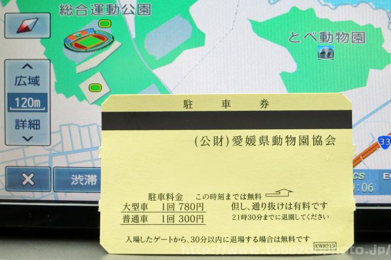 とべ動物園の駐車場入り口の発券機故障により、手渡しで無記名の駐車券です。
