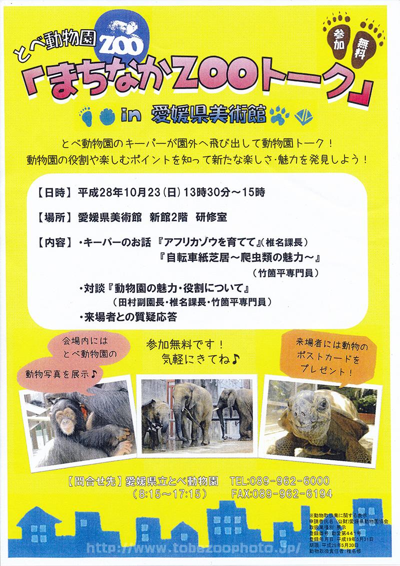 とべ動物園「まちなかZOOトーク」in愛媛県美術館 (イベント案内のパンフレット)