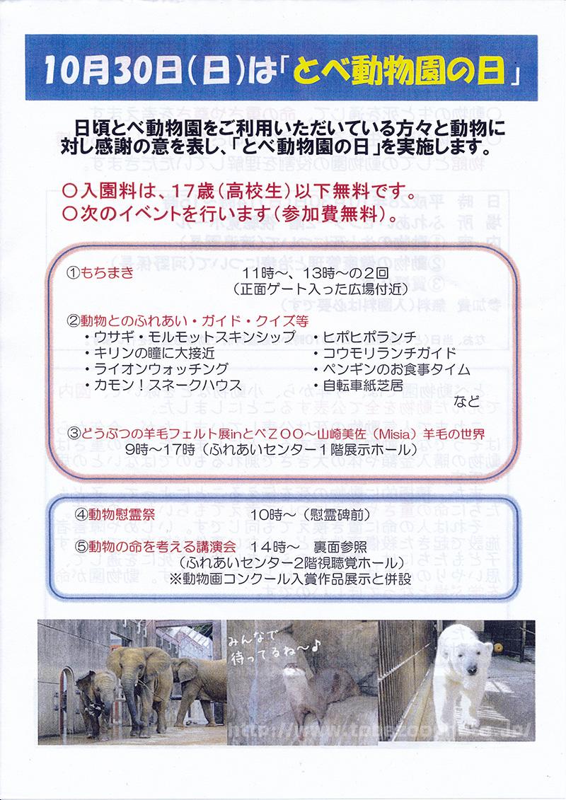 10月30日(日)は「とべ動物園の日」 (イベント案内のパンフレット)
