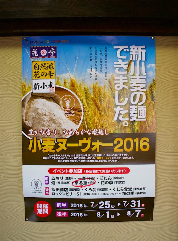 柳麺 まる重@壬生町壬生甲 小麦ヌーボー2016