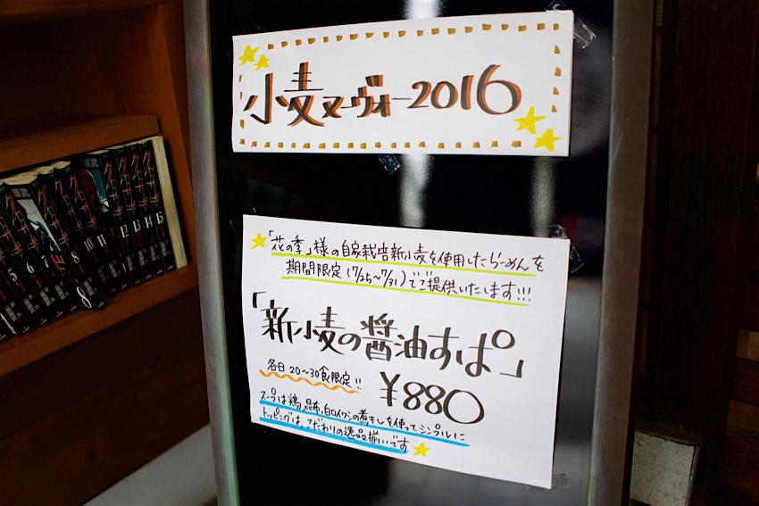 柳麺 まる重@壬生町壬生甲 黒板メニュー