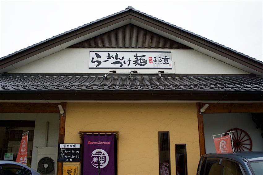 柳麺 まる重@壬生町壬生甲 外観