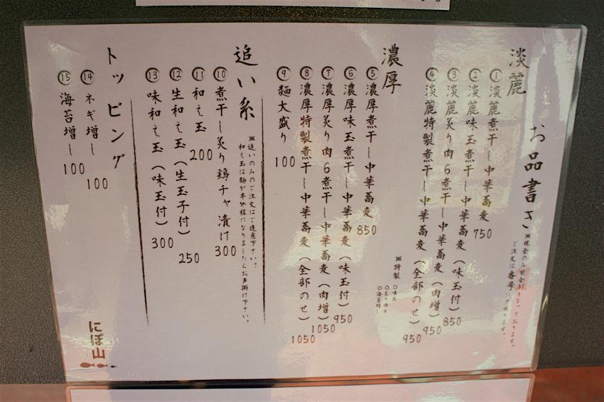 煮干し中華蕎麦 山崎@小山市東通り メニュー