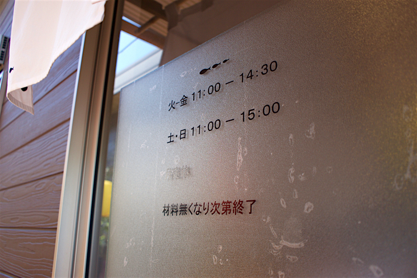 煮干し中華蕎麦 山崎@小山市東通り 営業形態