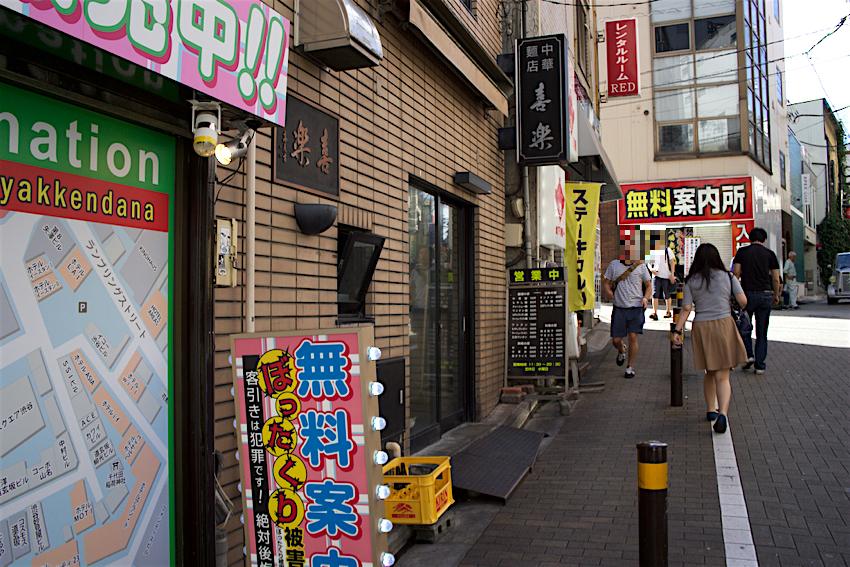 中華麺店 喜楽@東京都渋谷区 外観1
