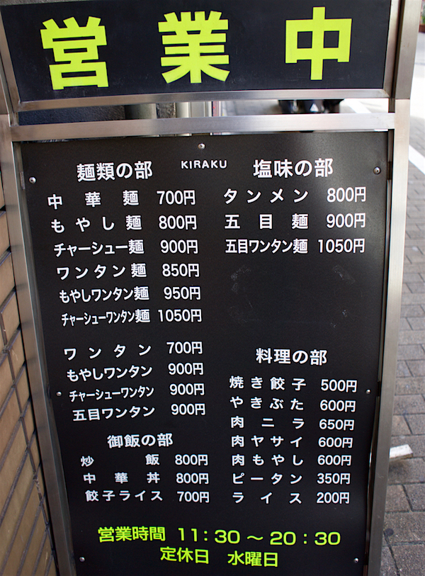 中華麺店 喜楽@東京都渋谷区 メニュー