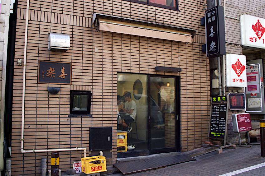 中華麺店 喜楽@東京都渋谷区 外観2