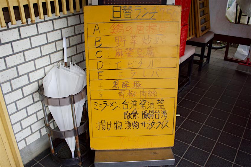 龍福餃子店@鹿沼市千渡 日替わりランチメニュー