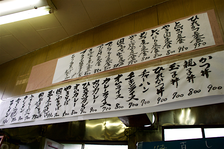 松月食堂@壬生町通町 3 メニュー