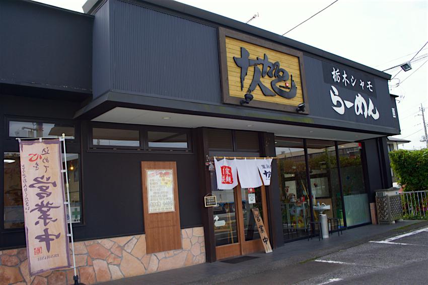 栃木軍鶏麺 十人十色@小山市小山 外観