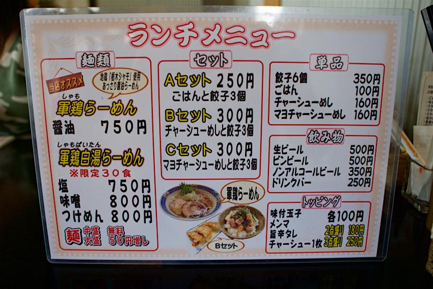 栃木軍鶏麺 十人十色@小山市小山 ランチメニュー
