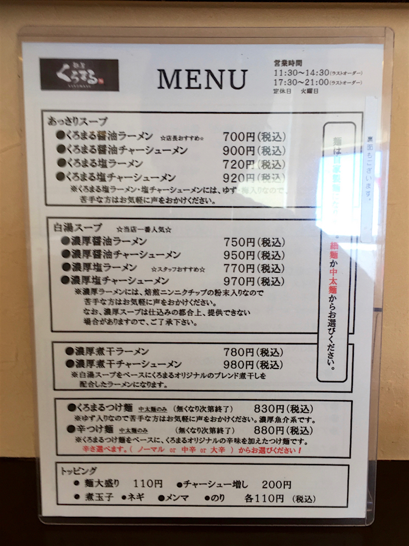 麺屋くろまる@真岡市並木町 2 メニュー1