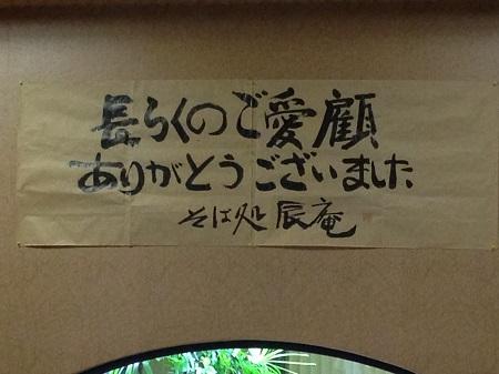 20代の東郷ユウヤを支えた想い出のそば屋へ3