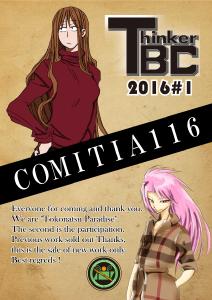 COMITIA116A3ポスター