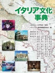 イタリア文化辞典