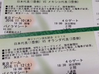 侍JAPAN
