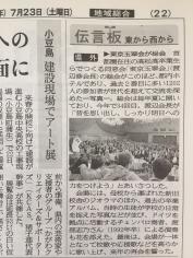 新聞記事0723