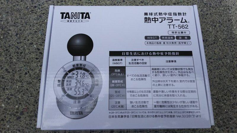 tanita_tt562_001.jpg