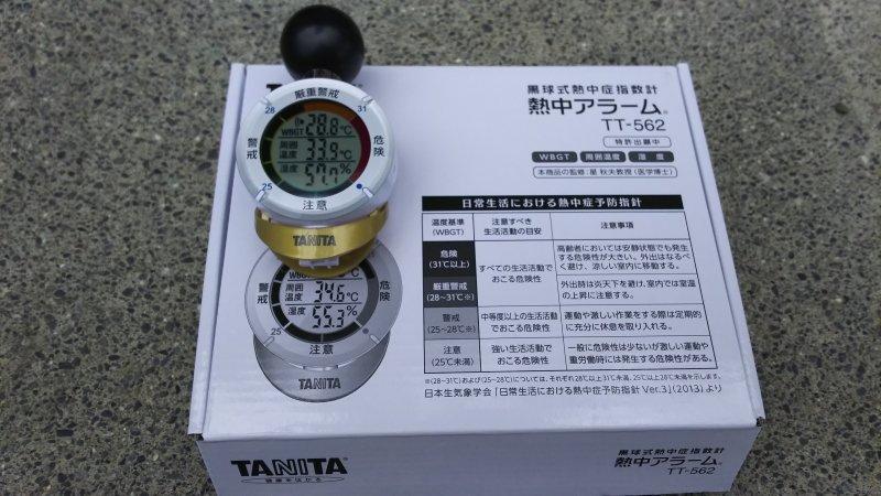 tanita_tt562_002.jpg