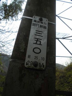 田代幹線350号