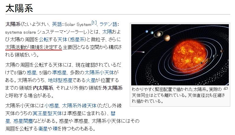 太陽系Wiki