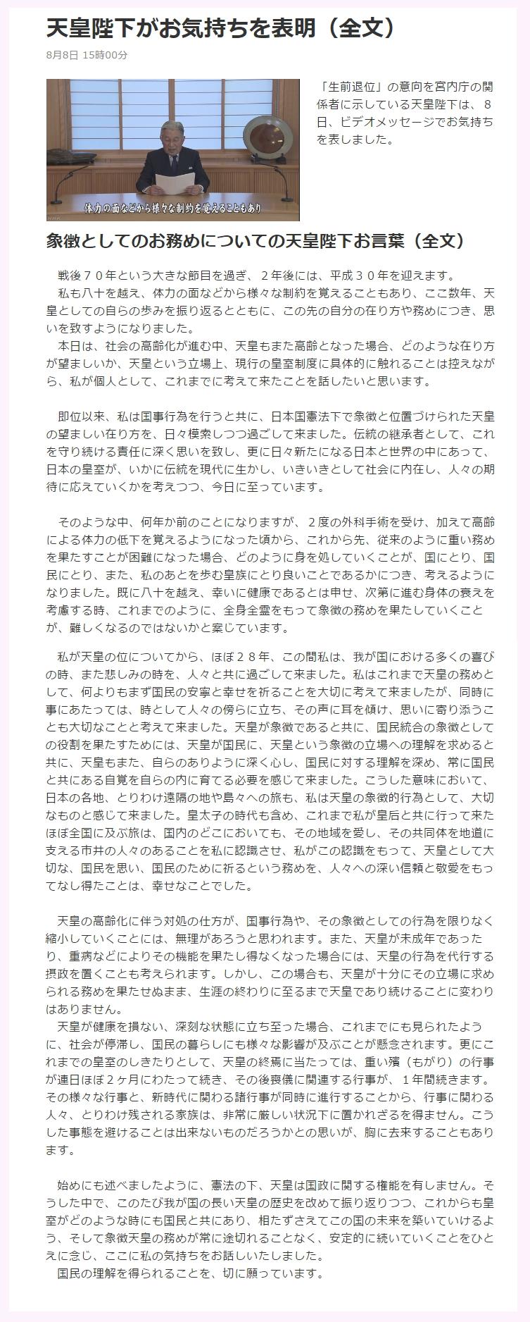20160808天皇様メッセージ