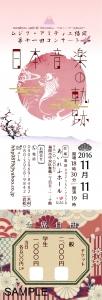 ムジクアミティエ日本音楽の遺産チケット完成