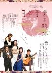 ムジクアミティエ日本音楽の軌跡