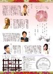 ムジクアミティエ日本音楽の軌跡裏