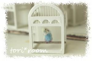 鳥かご*ハノリン