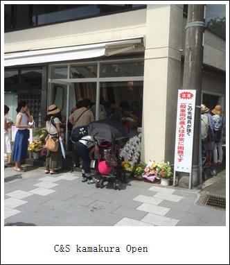 C&S鎌倉2