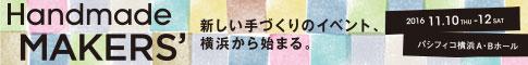 横浜ホビーショー