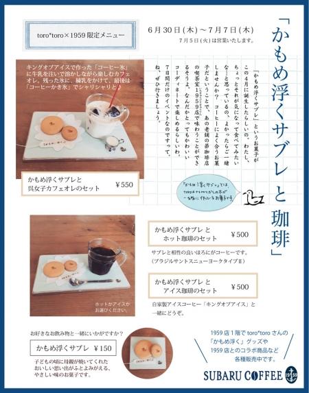 kamome_menu.jpg