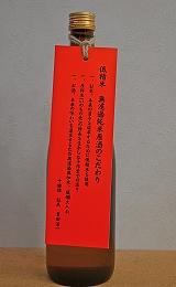 DSC_0238(1)千曲錦
