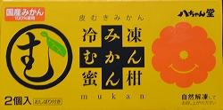 2016731ハッちゃん堂みかん