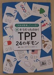 2016820TPP