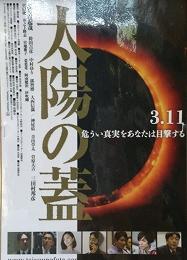 太陽の蓋パンフレット