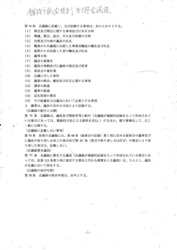 館林市条例議会規則