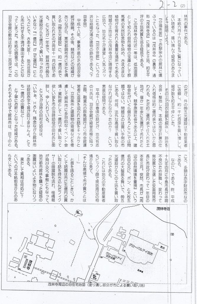 北関東新聞20年6月その1