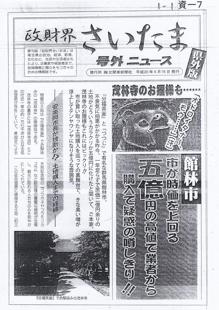 北関東新聞20年6月